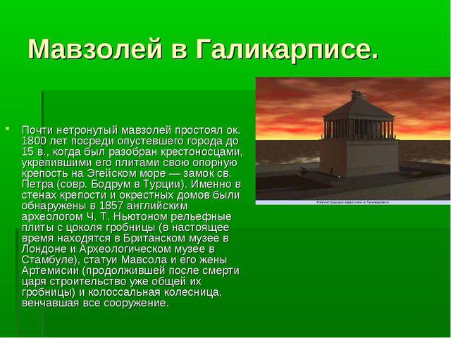 Мавзолей в Галикарписе. Почти нетронутый мавзолей простоял ок. 1800 лет посре...