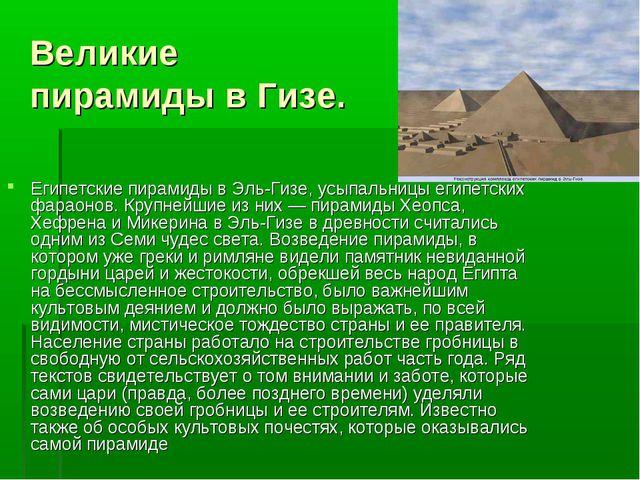Великие пирамиды в Гизе. Египетские пирамиды в Эль-Гизе, усыпальницы египетск...