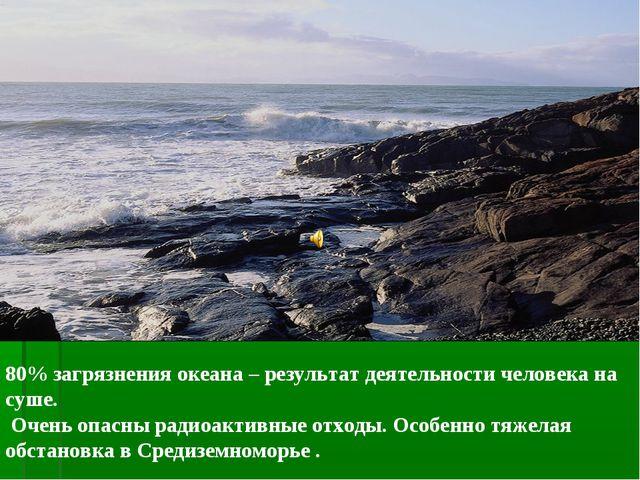 80% загрязнения океана – результат деятельности человека на суше. Очень опасн...