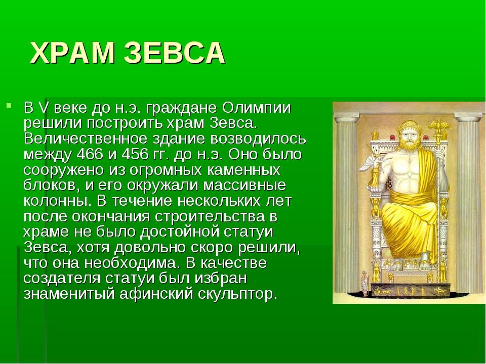 ХРАМ ЗЕВСА В V веке до н.э. граждане Олимпии решили построить храм Зевса. Вел...