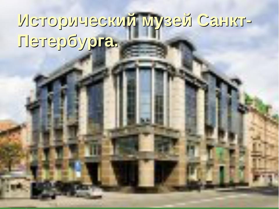 Исторический музей Санкт-Петербурга.