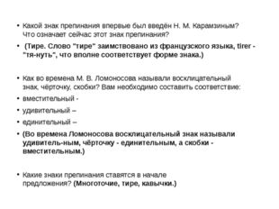 Какой знак препинания впервые был введён Н. М. Карамзиным? Чтоозначает сейч
