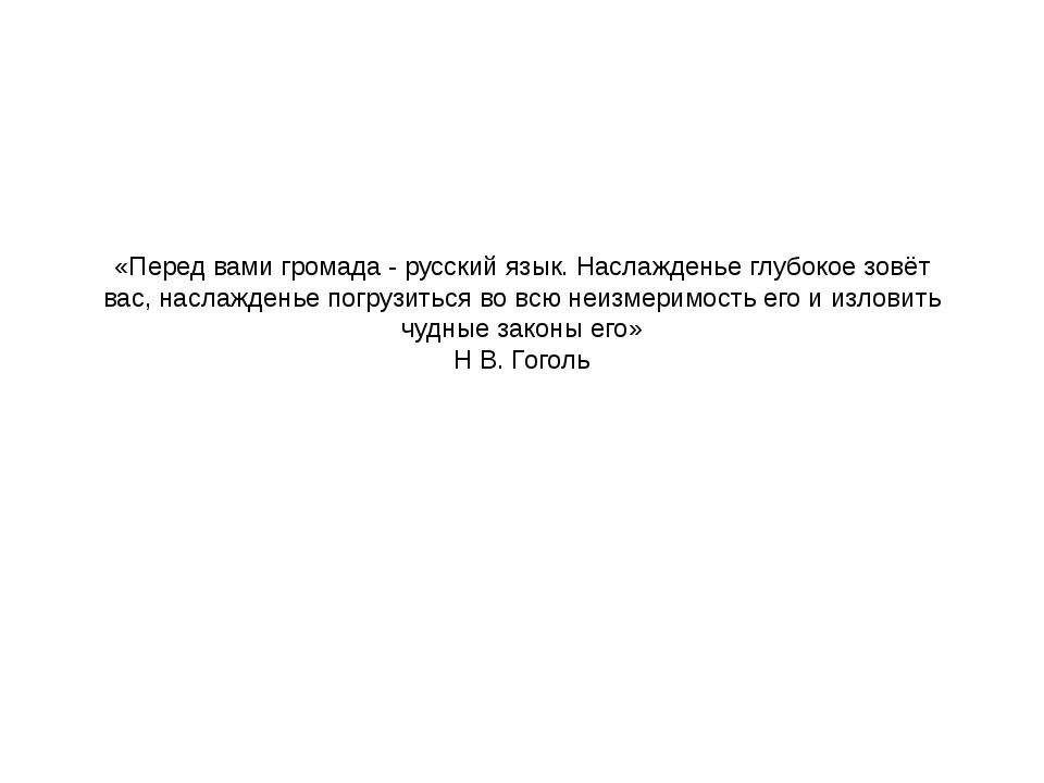 «Перед вами громада - русский язык. Наслажденье глубокое зовёт вас, наслажден...