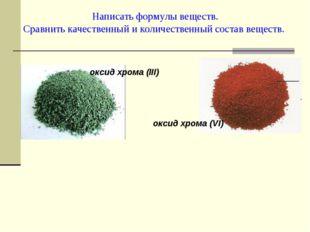 Написать формулы веществ. Сравнить качественный и количественный состав вещес