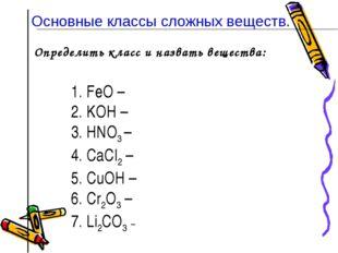 Определить класс и назвать вещества: 1. FeO – 2. KOН – 3. HNO3 – 4. CaCl2 – 5
