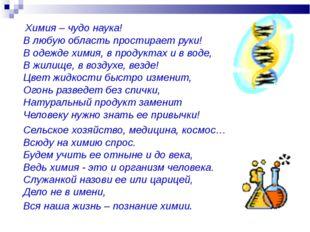 Химия – чудо наука! В любую область простирает руки! В одежде химия, в проду