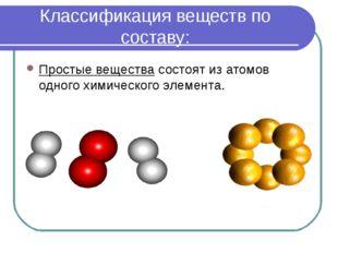 Классификация веществ по составу: Простые вещества состоят из атомов одного х