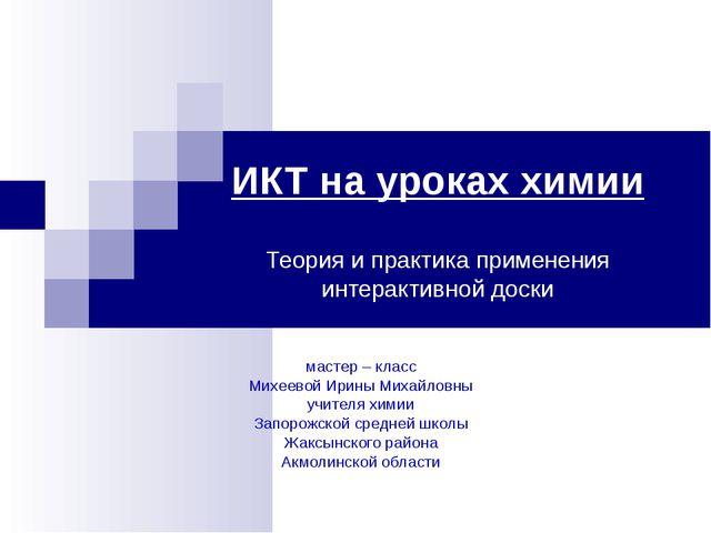 ИКТ на уроках химии Теория и практика применения интерактивной доски мастер –...