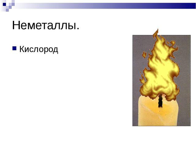 Неметаллы. Кислород