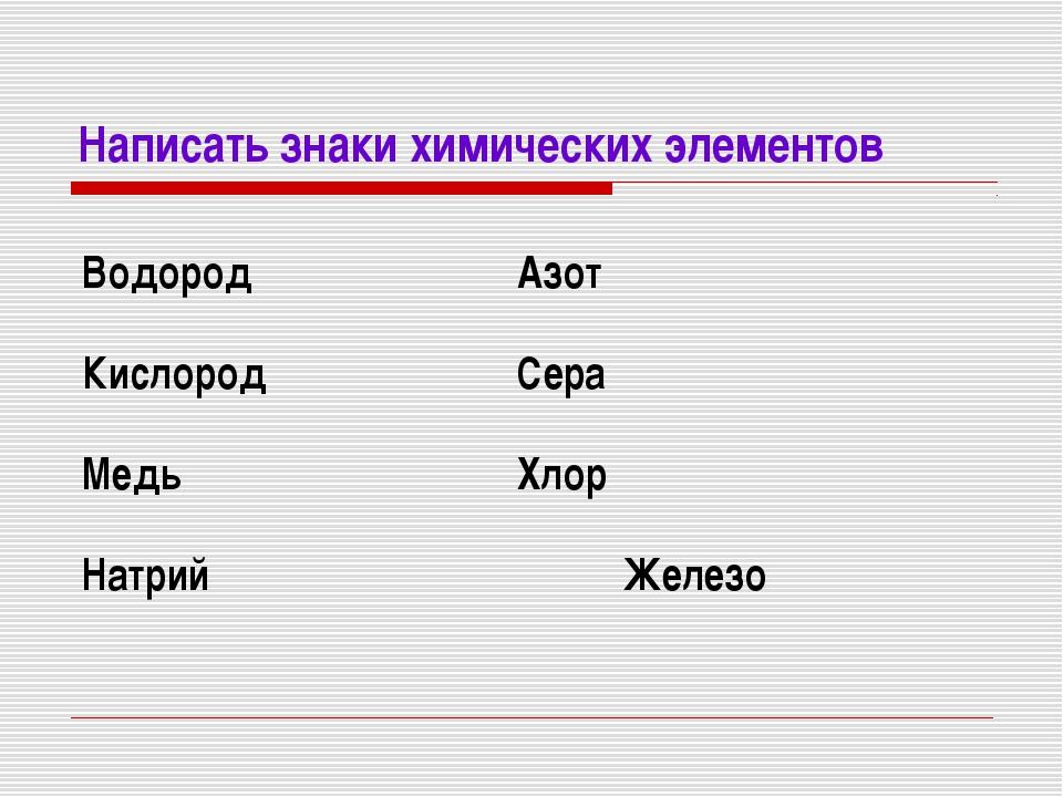 Написать знаки химических элементов Водород Азот Кислород Сера Медь...