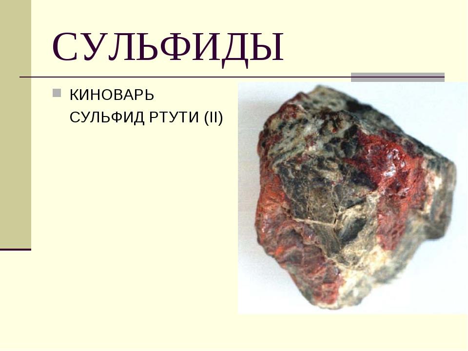 СУЛЬФИДЫ КИНОВАРЬ СУЛЬФИД РТУТИ (II)
