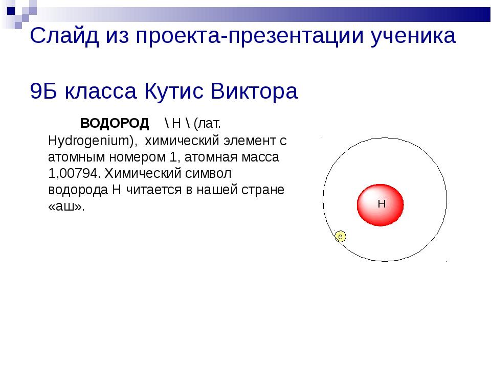 Слайд из проекта-презентации ученика 9Б класса Кутис Виктора  ВОДОРОД \ H \...