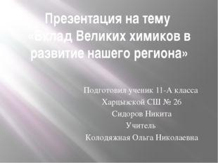Презентация на тему «Вклад Великих химиков в развитие нашего региона» Подгото