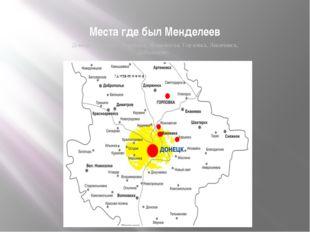 Места где был Менделеев Донецк, Макеевка, Харцызск, Ясиноватая, Горловка, Лис