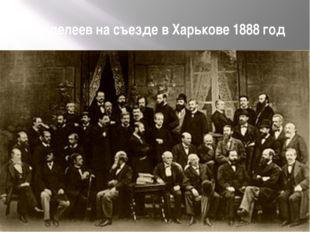 Менделеев на съезде в Харькове 1888 год