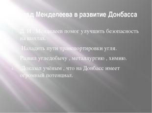 Вклад Менделеева в развитие Донбасса Д. И . Менделеев помог улучшить безопасн