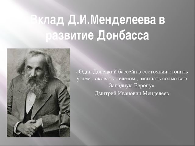Вклад Д.И.Менделеева в развитие Донбасса «Один Донецкий бассейн в состоянии о...