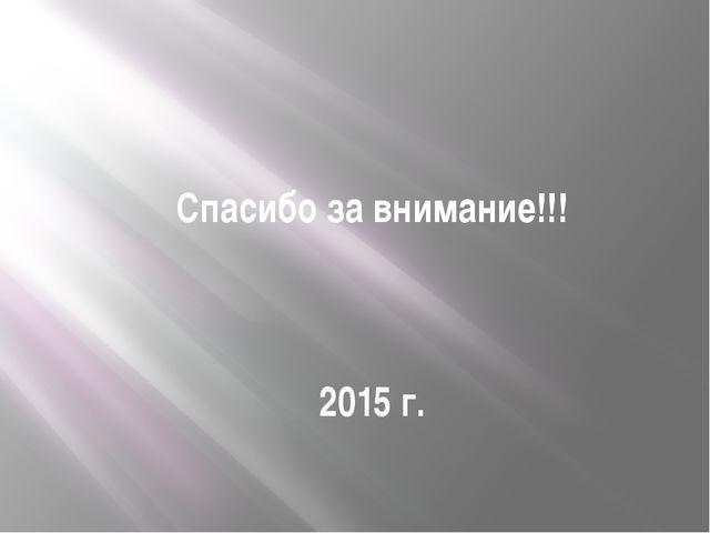 Спасибо за внимание!!! 2015 г.