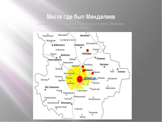 Места где был Менделеев Донецк, Макеевка, Харцызск, Ясиноватая, Горловка, Лис...