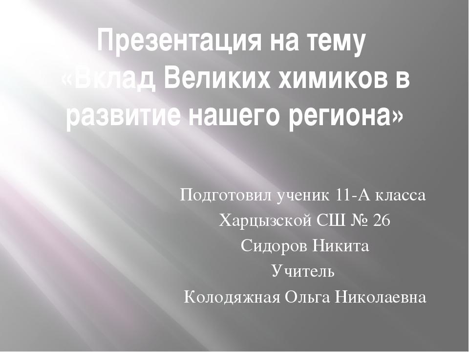 Презентация на тему «Вклад Великих химиков в развитие нашего региона» Подгото...