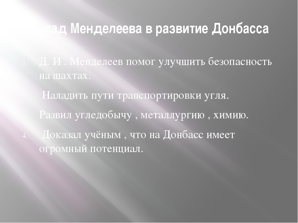 Вклад Менделеева в развитие Донбасса Д. И . Менделеев помог улучшить безопасн...