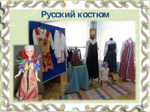 Русский костюм