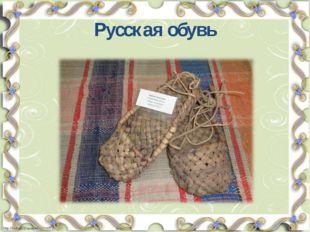 Русская обувь
