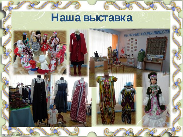 Наша выставка