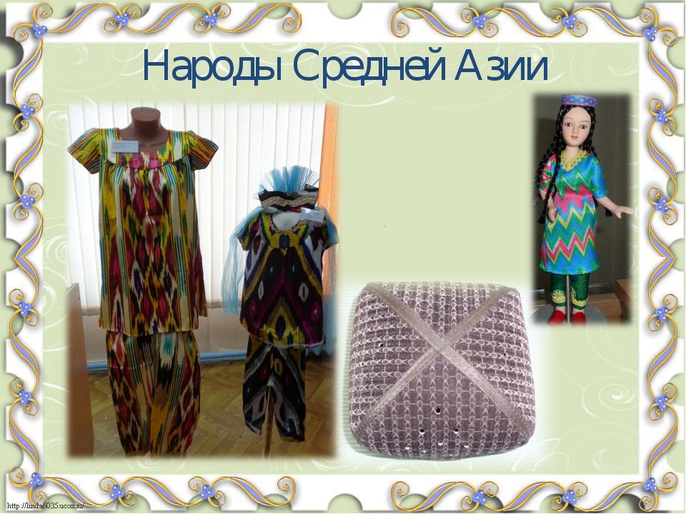 Народы Средней Азии