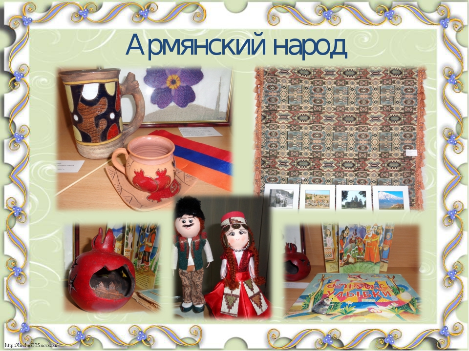 Армянский народ