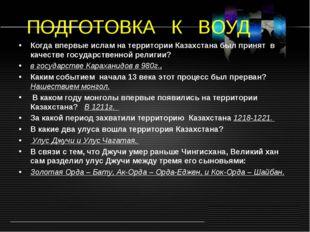 ПОДГОТОВКА К ВОУД Когда впервые ислам на территории Казахстана был принят в к