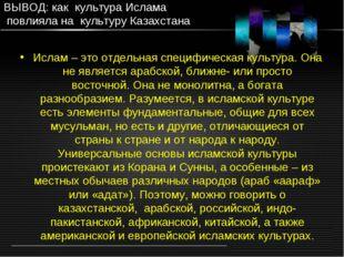ВЫВОД: как культура Ислама повлияла на культуру Казахстана Ислам – это отдель