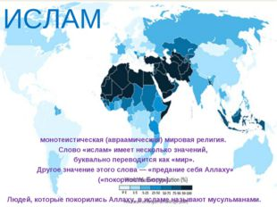 ИСЛАМ монотеистическая (авраамическая) мировая религия. Слово «ислам» имеет н