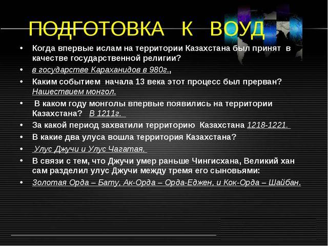 ПОДГОТОВКА К ВОУД Когда впервые ислам на территории Казахстана был принят в к...