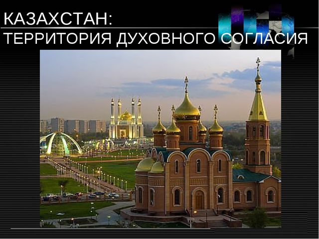 КАЗАХСТАН: ТЕРРИТОРИЯ ДУХОВНОГО СОГЛАСИЯ