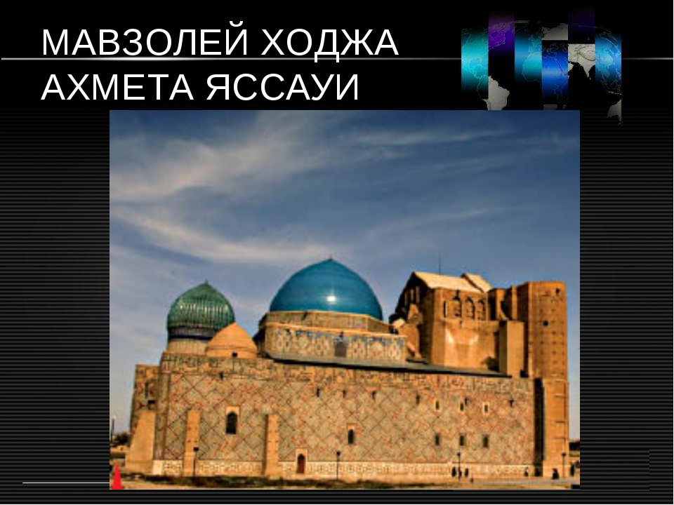 МАВЗОЛЕЙ ХОДЖА АХМЕТА ЯССАУИ