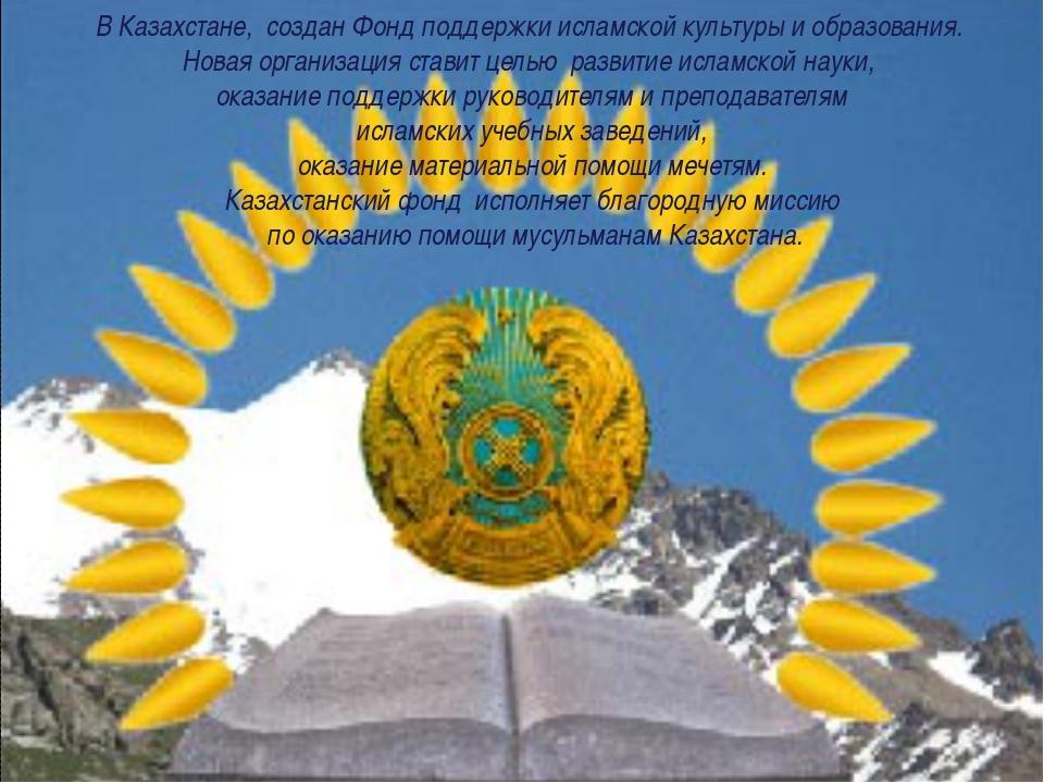 В Казахстане, создан Фонд поддержки исламской культуры и образования. Новая о...