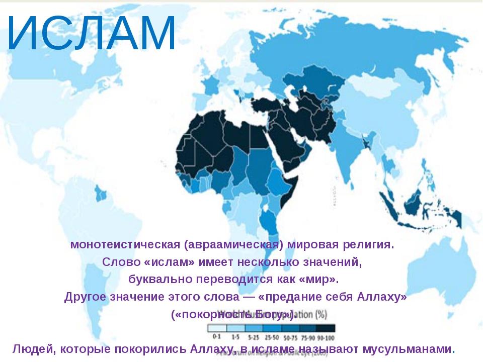 ИСЛАМ монотеистическая (авраамическая) мировая религия. Слово «ислам» имеет н...