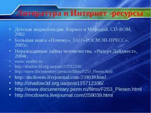 Литература и Интернет -ресурсы Детская энциклопедия. Кирилл и Мефодий. CD-ROM