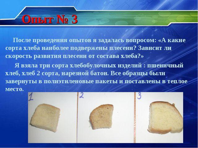 Опыт № 3 После проведения опытов я задалась вопросом: «А какие сорта хлеба на...