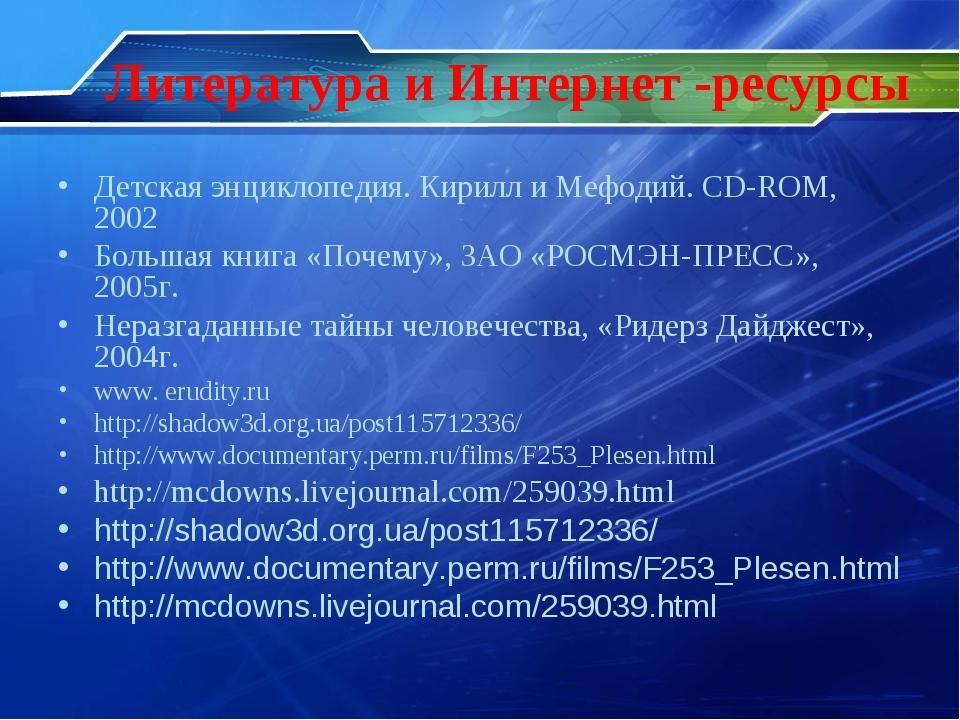 Литература и Интернет -ресурсы Детская энциклопедия. Кирилл и Мефодий. CD-ROM...