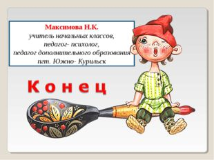Максимова Н.К. учитель начальных классов, педагог- психолог, педагог дополнит