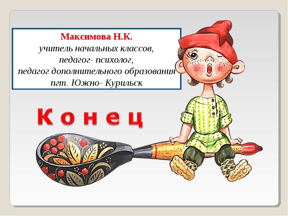 Максимова Н.К. учитель начальных классов, педагог- психолог, педагог дополнит...