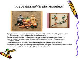 7. СОДЕРЖАНИЕ ПРОГРАММЫ Программа состоит из нескольких частей: учебной (позн