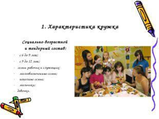 1. Характеристика кружка Социально-возрастной и тендерный состав: с 6 до 9