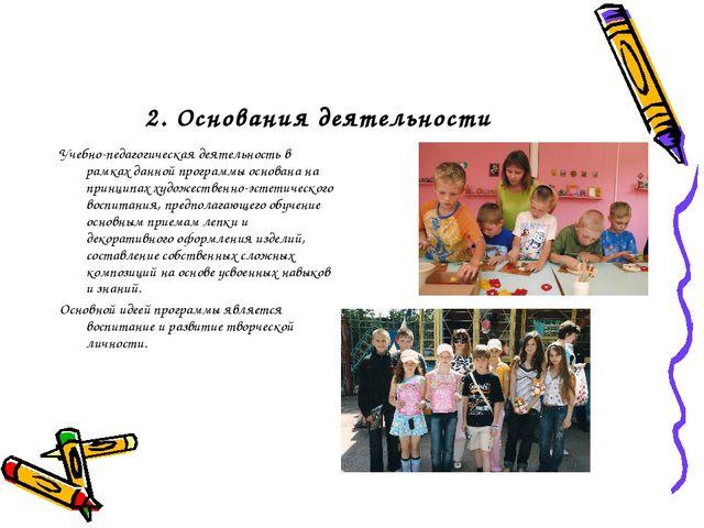 2. Основания деятельности Учебно-педагогическая деятельность в рамках данной...