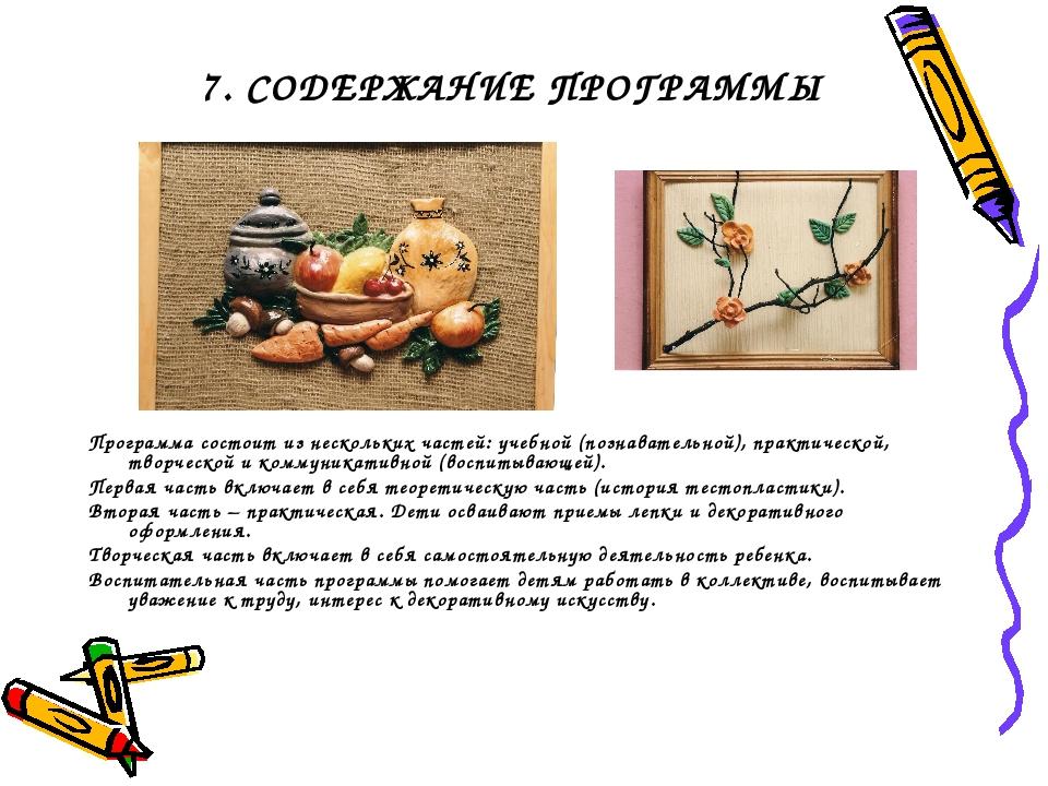 7. СОДЕРЖАНИЕ ПРОГРАММЫ Программа состоит из нескольких частей: учебной (позн...