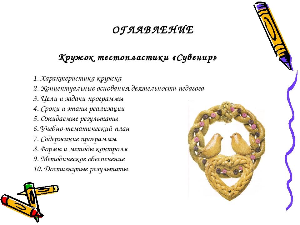 ОГЛАВЛЕНИЕ Кружок тестопластики «Сувенир» 1. Характеристика кружка 2. Кон...