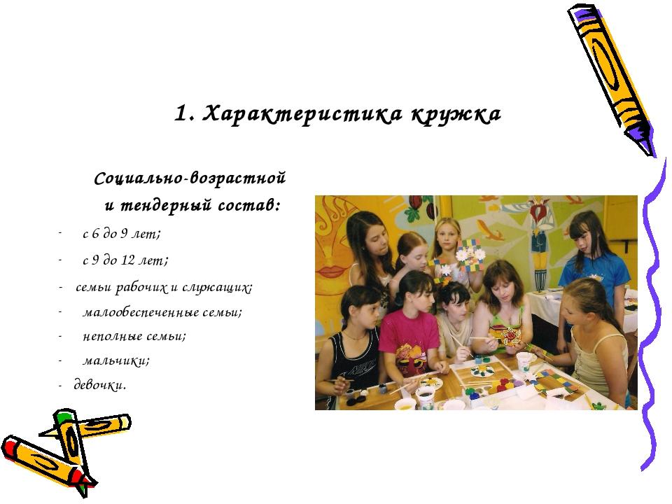 1. Характеристика кружка Социально-возрастной и тендерный состав: с 6 до 9...