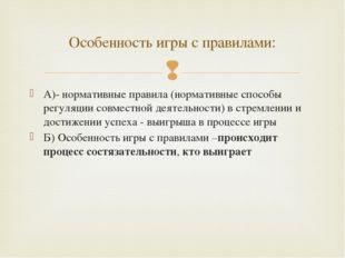 А)- нормативные правила (нормативные способы регуляции совместной деятельност